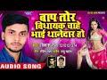 बाप तोर विधायक चाहे भाई थानेदार - Vikash Raja - Bhojpuri Hit Song 2018 Mp3