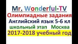 Английский, Олимпиадные задания Английский язык 5-6 кл, школьный этап   Москва 2017-2018 учебный год