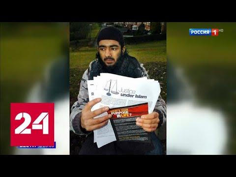 Лондонского убийцу спецслужбы знали давно: почему его освободили досрочно - Россия 24
