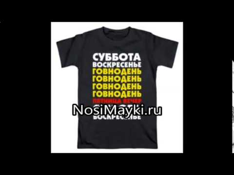 Летняя Женская Футболка с Котом и Мужские Штаны Арктический .