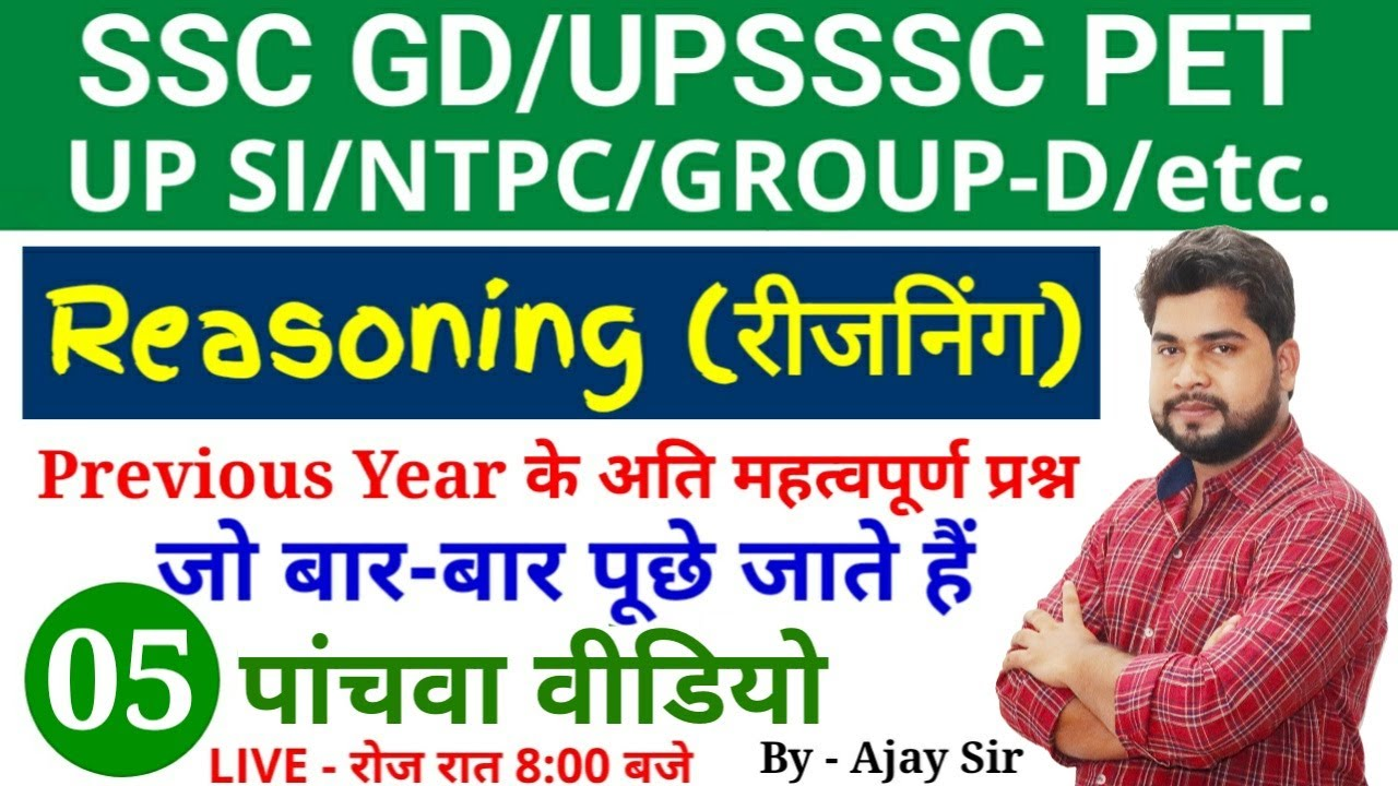 Reasoning Short Tricks in hindi Part-05 For - SSC GD, UPSSSC PET, UP SI, RAILWAY GROUP D, NTPC, etc.