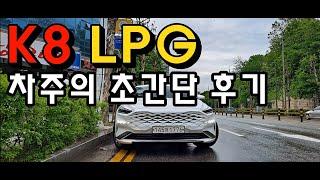 """K7 LPG와 비교불가"" K8 LP…"