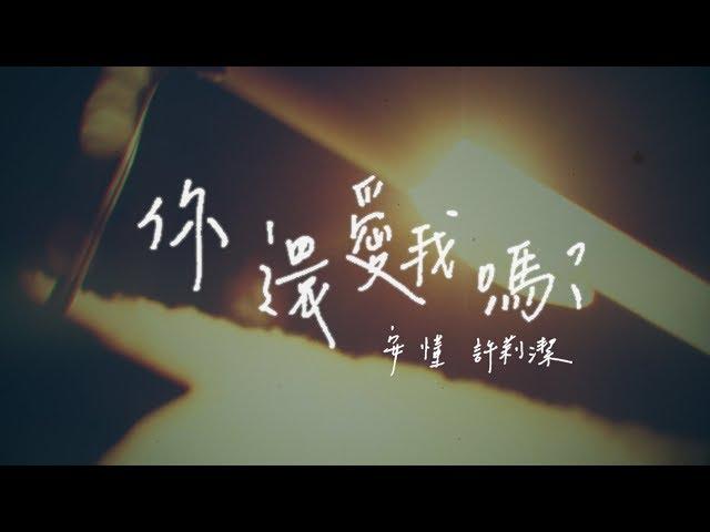 許莉潔ZJ&安懂_你還愛我嗎 (Demo版)|官方歌詞版 Official Lyric MV