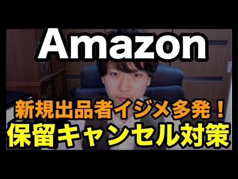 転売初心者必見Amazonの保留キャンセルの対策方法を解説