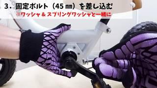 ケッターサイクル™ ペダル(ドライブユニット)カンタン取り付け実践!