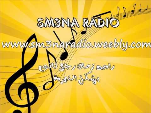 sm3na radio promo