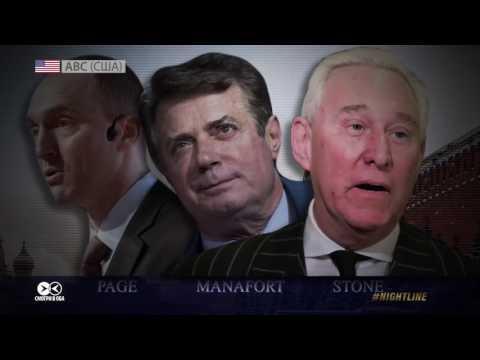 Расследование связей Трампа с Кремлем: как СМИ освещали процесс