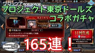 【ヴァルキリーアナトミア】プロジェクト東京ドールズ コラボガチャ ??連! 【ニコ生コメント付】 thumbnail