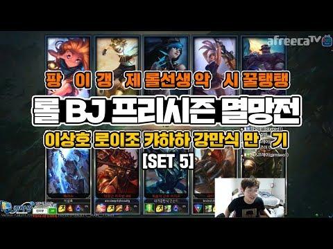 [이상호] 프리시즌 롤 BJ 멸망전 (SET 5) / 5세트까지 왔다. 블라인드 간다. 10명 다 주챔프?!?!, League of Legends