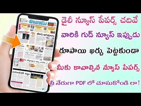 Good News For Those Who Read Daily News Papers Download Paper You Like Without Spending Rupees Now
