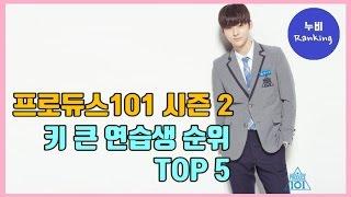 [순위] 프로듀스101 시즌2, 101명 중 키가 가장 큰 연습생은? TOP5 | produce101 sea…