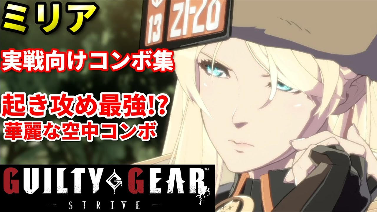 【Guilty Gear Strive】ミリアの実戦向けコンボ集 空中ダッシュをコンボに組み込みまくれ!!