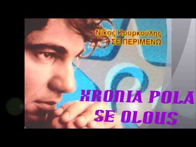 NIKOS  KOURKOULIS ////SE PERIMENO ////  TO  EMILY Travel Video