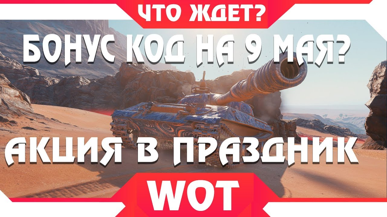 бонус код в world of tanks на 9 мая