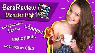 Трейлер канала BersReview (Берсик, Берс, Школа Монстров, Monster High)