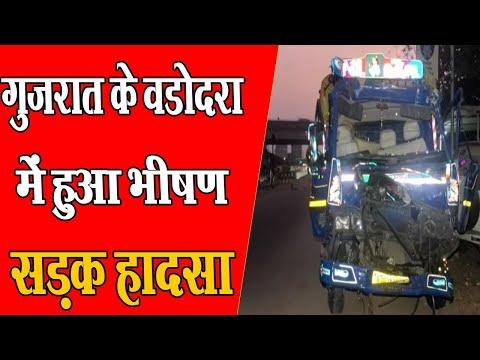 गुजरात के वडोदरा में हुआ भीषण सड़क हादसा   Gujarat   Mobile News 24