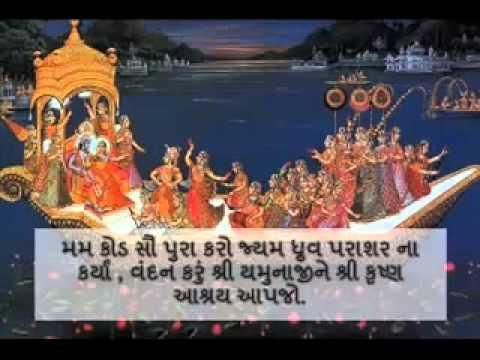 lata mangeshkar biography in gujarati yamunashtak