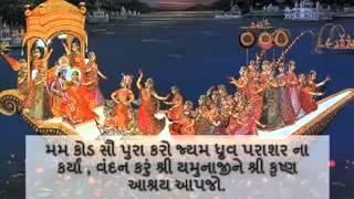 Yamunashtak in Gujarati
