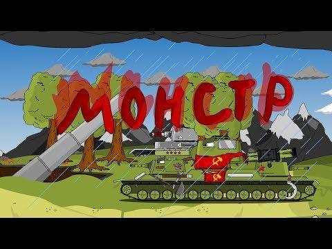 Монстр ада-мультики про танки