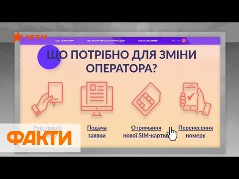 Как изменить сотового оператора без изменения номера