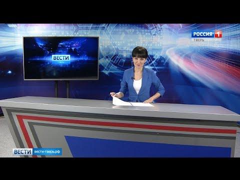 18 ноября - Bести Tверь 17:00 | Новости Твери и Тверской области