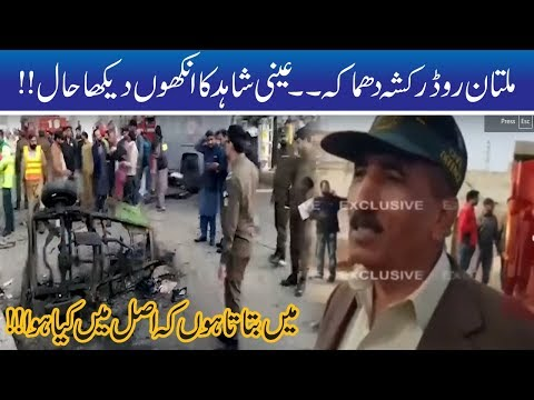 Eyewitness True Story On Rickshaw Blast At Multan Road