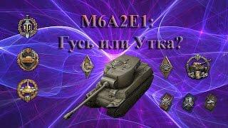 Как играть на M6A2E1 - Гайд