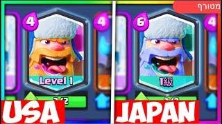 5 קלפים בקלאש רויאל שהם שונים בארצות אחרות! מס' 4 מטורף!!