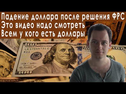 Доллар рухнул после решения ФРС США прогноз курса доллара евро рубля валюты нефти на август 2021