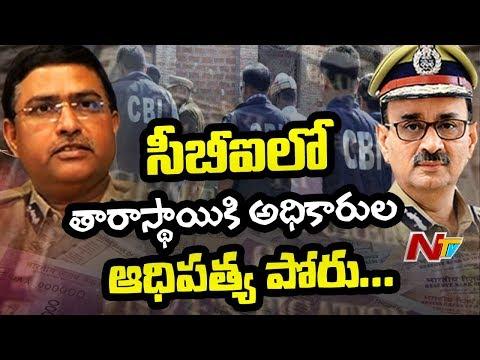 Internal Clashes Between CBI Directors Alok Verma and Rakesh Asthana  | NTV
