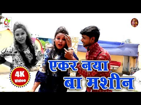 AJIT LAL YADAV KA JABARDASTH BHOJPURI VEDIO SONG NAYA BA MACHINE !! PKSD ENTERTAINMENT!!2018