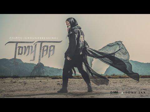TONY JAA(จาพนม) : ลุยเฮลุย(GROUNDBREAKING) [TEASER]