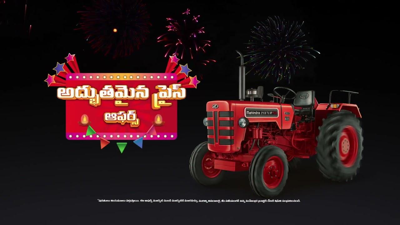Mahindra Kisaan Mahotsav   Exchange Offers   Price Offers   Mahindra Tractor   Telugu
