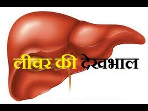 लीवर की देखभाल - LIVER CLEANSE IN HINDI- LIVER CARE TIPS HINDI-HEALTH CARE TIPS IN HINDI