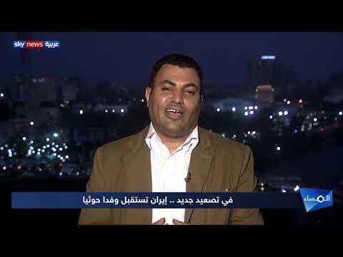 إيران تنظم لقاء ثلاثيا يجمعها وسفراء دول أوروبية بوفد حوثي  - نشر قبل 4 ساعة