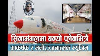 सिनामंगलमा बन्यो प्लेनभित्रै आकर्षक र मनोरञ्जनात्मक म्यूजिम  | Aviation Museum in Kathmandu