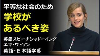 [英語スピーチ] エマ・ワトソン 2016 UNスピーチ イギリス英語のスピーチ 英国英語 日本語字幕 英語字幕 screenshot 4