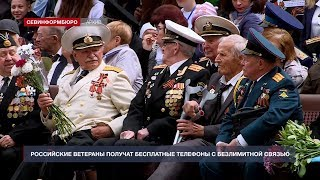 Российские ветераны получат бесплатные телефоны с безлимитной связью
