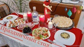 Наш Праздничный Стол/Простые рецепты/Старый Новый Год!Салат и Десерт просто 🔥