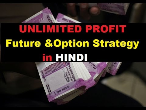 Future & Option – UNLIMITED PROFIT -BEST  TRADING STRATEGY IN hindi