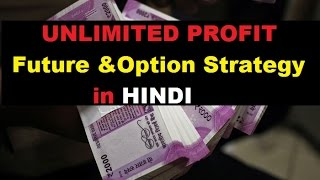 Future & Option - UNLIMITED PROFIT -BEST  TRADING STRATEGY IN hindi