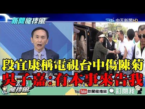 【精彩】段宜康稱電視台中傷陳菊 吳子嘉:沒出息!有本事直接來告我!