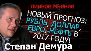 Степан Демура НОВЫЙ ПРОГНОЗ РУБЛЬ, ДОЛЛАР, ЕВРО, НЕФТЬ В 2017 ГОДУ!