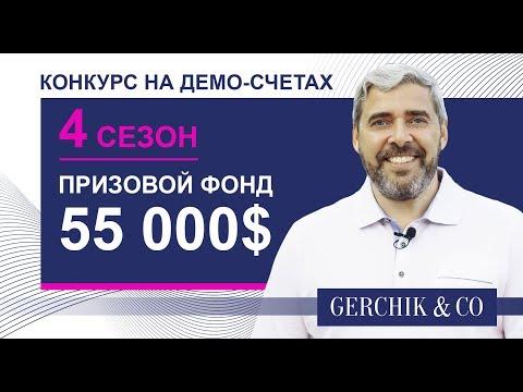 💥 Конкурс для ТРЕЙДЕРОВ на демо-счетах с реальными призами! 55 победителей! 💲55000 !