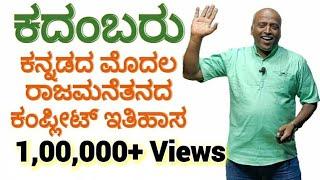 ಕದಂಬರು : Kadambas- A complete History in Kannada by Ramesh from SADHANA ACADEMY, SHIKARIPURA.