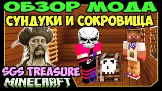 ч.223 - Сокровища Пиратов (SGS Treasure) - Обзор мода для Minecraft