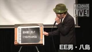 EE男・八島 『映画予告』