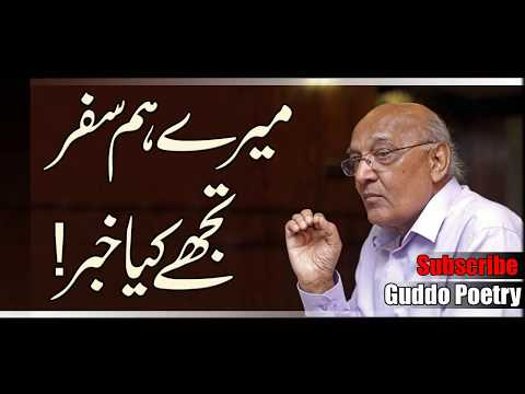Mere Hamsafar Tuje Kia Khabar.Amjad Islam Amjad/urdu Poetry