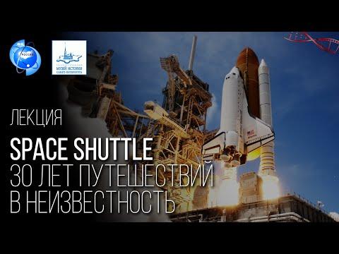 Space Shuttle — 30 лет путешествий в неизвестность