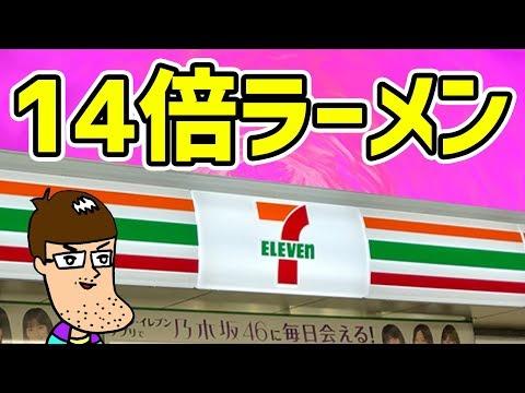 【爆量】セブンの14倍ラーメンが満腹になりすぎてヤバい!!